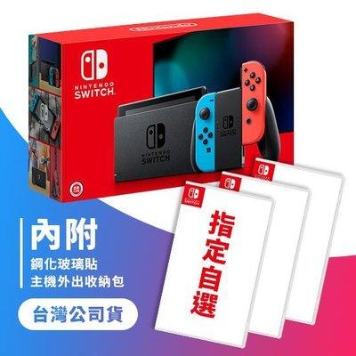 [哈GAME族] 現貨NS 紅藍主機 Nintendo Switch主機組合 (紅藍主機 + 三片遊戲 +附保護貼、保護
