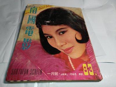 *掛著賣書舖* 《南國電影 1965年1月號 NO.83 新年特大號》|泛黃