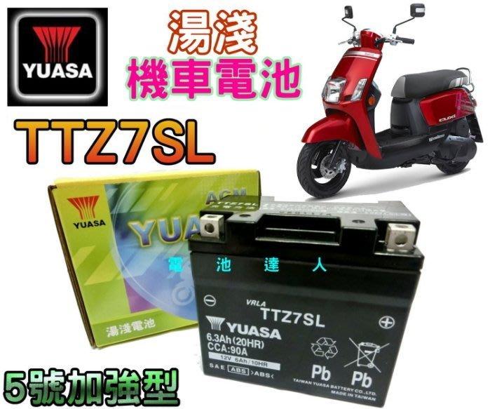 《鋐瑞電池》超商取貨 YUASA 湯淺 機車電池 TTZ7SL YTZ7SL 5號 五號 加強型 山葉 CUXi IS