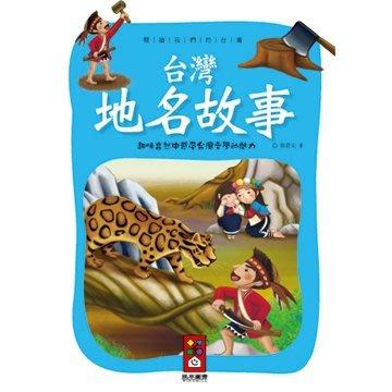 【小糖雜貨舖】台灣地名故事 - 閱讀我們的台灣