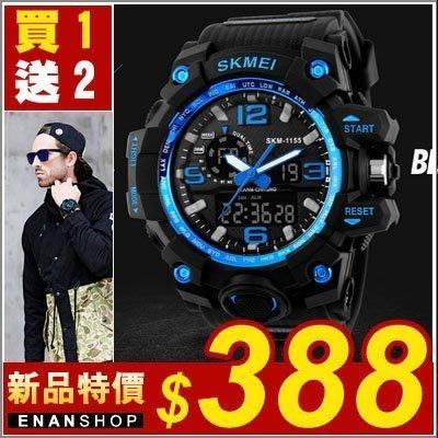 買1送2惡南宅急店【0541F】SKIME雙顯4字運動錶 電子錶夜光錶LED錶路跑錶 女錶男錶對錶