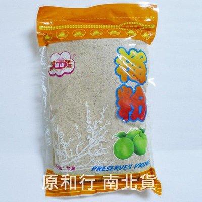 海山 梅粉(白)600公克〔原和行〕8包再特價 白梅子粉話梅