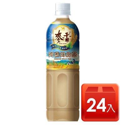 麥香阿薩姆奶茶 1箱600mlX24瓶 特價490元 每瓶平均單價20.41元