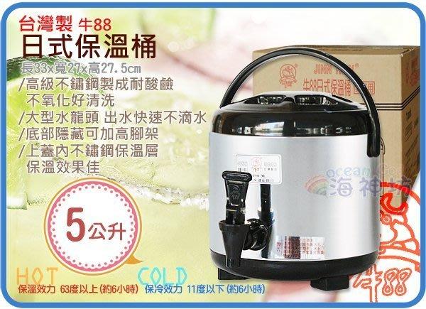 =海神坊=台灣製 牛88 日式茶桶 營業用冷熱保溫桶 保冰桶 飲料桶 #304內膽 隱藏式腳架 5L 8入5500元免運
