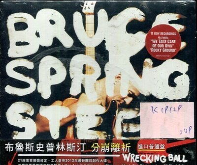 *真音樂* BRUCE SPRING STEEN / WRECKING BALL 全新 K19129
