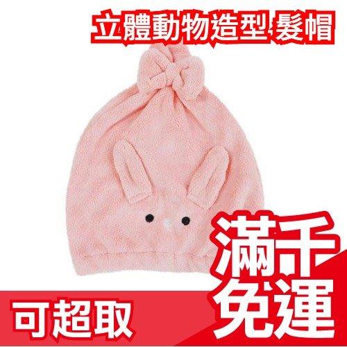 【粉色】日本 立體可愛動物造型 髮帽 超細纖維毛巾 包頭巾 擦頭巾 吸水速乾大人小孩都適用 生日送禮 母親節❤JP
