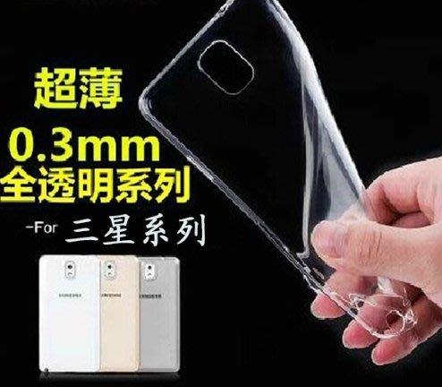 ☆寶藏點配件☆ Samsung Galaxy Note5 保護套0.3MM 超薄軟殼 另有iPhone SONYHTC