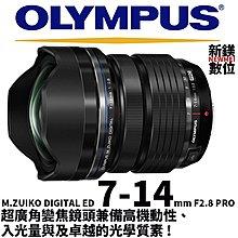 【新鎂】OLYMPUS 7-14mm F2.8 廣角鏡頭 平輸