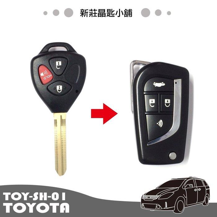 新莊晶匙小舖 豐田TOYOTA ALTIS VIOS CAMRY RAV4 WISH YARIS摺疊鑰匙改裝 晶片鑰匙