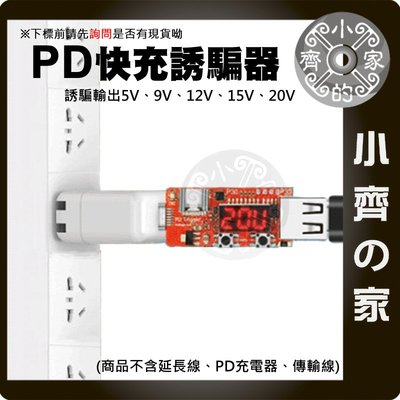 電壓顯示 USB-C PD電源 充電器5V 9V 12V 15V 20V 高電壓 觸發器 升壓 觸發模組 小齊的家
