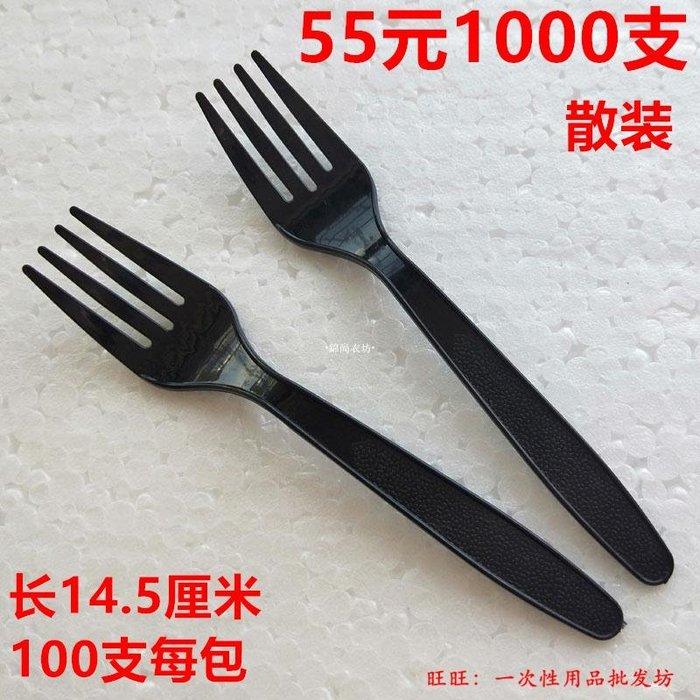 *錦尚衣坊* 一次性獨立包裝黑色叉子 西餐15CM蛋糕叉水果塑料叉1000只 6寸叉