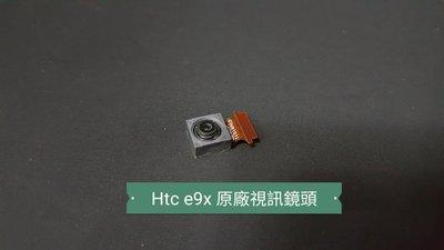 ☘綠盒子手機零件☘htc e9x 原廠視訊鏡頭