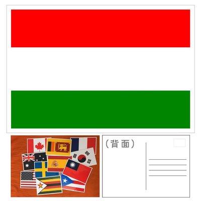 〈世界國旗明信片〉匈牙利 Hungary 明信片