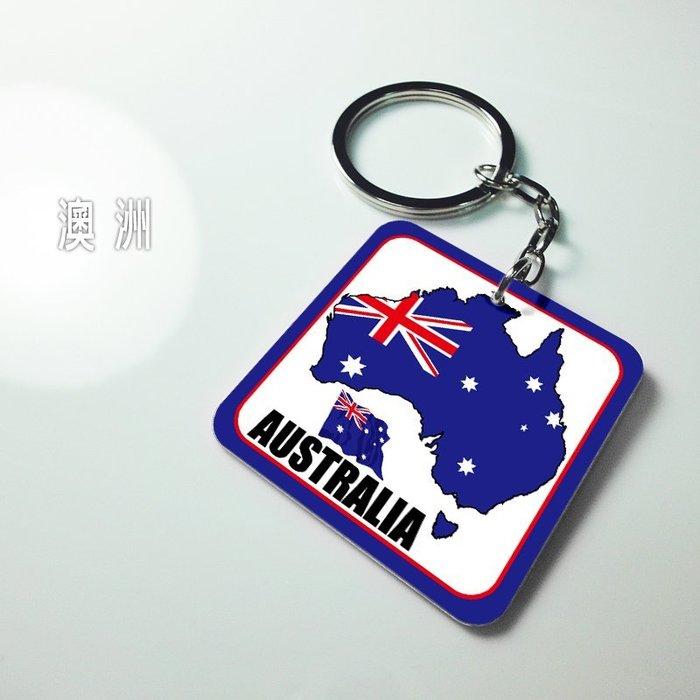 【衝浪小胖】澳洲國旗鑰匙圈/Australia/澳大利亞/世界各國家可選購客製