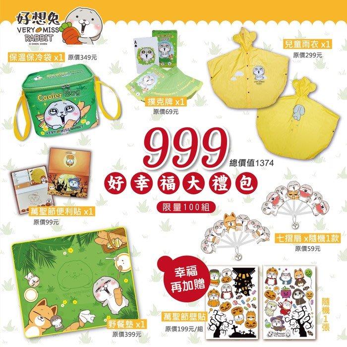 【 現貨 】好想兔-幸福大禮包   7-11野餐趣野餐系列