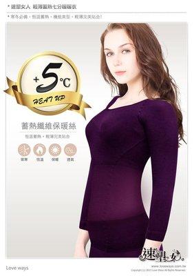 下殺1件199元【速塑女人】SPEED S.日本熱銷遠紅外線輕薄蓄熱七分暖暖衣 (黑、紅、藍、紫)