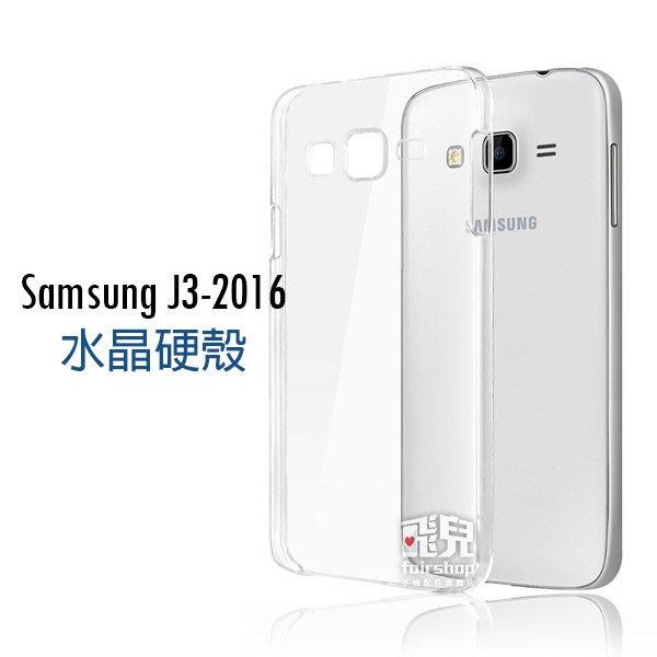 【飛兒】晶瑩剔透!三星 Samsung J3-2016 手機保護殼 透明殼 水晶殼 硬殼 手機殼 手機套 保護套