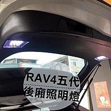大新竹【阿勇的店】TOYOTA 2019年~RAV4 五代 專用尾門燈 行李箱照明燈 露營燈 後廂照明燈 MIT