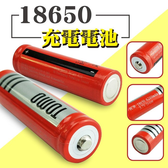 【耗材加購區】18650電池 充電電池 平頭電池 凸頭電池【DK002】