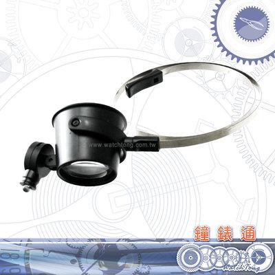 【鐘錶通】09F.7001 頭戴鋼圈式LED放大鏡 15X / 15倍 ├鐘錶工具/手錶工具/修錶工具┤