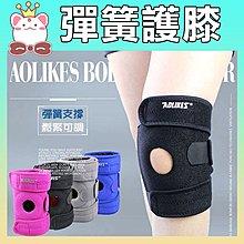 現貨!AOLIKES 高透氣 4彈簧加強支撐專業運動護膝 7912 (購潮8)