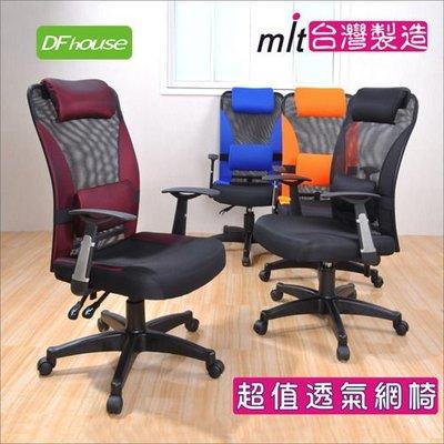 【You&Me】~DF house(卡迪亞高品質多功能電腦椅) 辦公椅 主管椅 洽談椅 電腦桌 台灣製造 免組裝