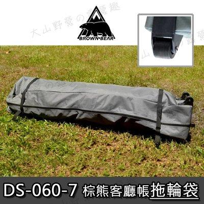 【大山野營】DS-060-7 棕熊客廳帳拖輪袋 客廳帳收納袋 裝備袋 器材袋 客廳帳 炊事帳
