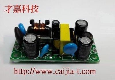 AC110V~220V DC 3.3V 1A 電源模組 開關電源模塊 電源模組 AC DC