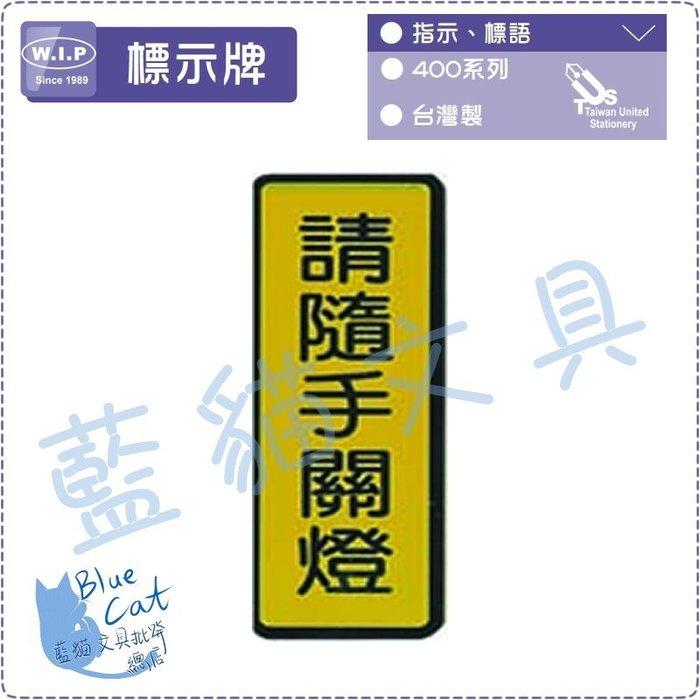 【可超商取貨】400系列標示牌 告示牌 指示牌 標誌牌 指標【BC02377】044 請隨手關燈【W.I.P】【藍貓】