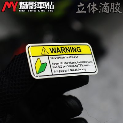 魅影車貼  JDM安全警示 WARNING注意 汽車內飾隨意貼 反光貼紙