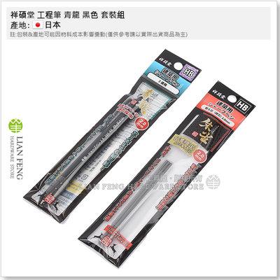 【工具屋】*含稅* 祥碩堂 工程筆 青龍 黑色 HB 300-BK 三連發 + 替換筆芯 套裝組 木工筆 石材 日本製