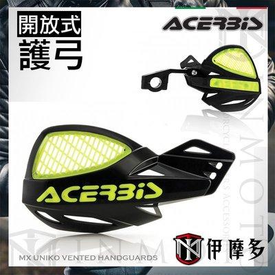 伊摩多※義大利ACERBiS 通用型越野滑胎車 開放式護弓 MX UNIKO VENTED 護手。444黑螢黃