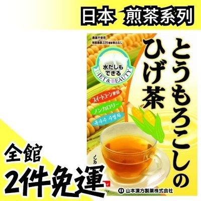 【山本漢方 玉米鬍鬚茶 20袋入】空運 日本 綠茶 煎茶 抹茶 茶包 飲品 零食 上班族 下午茶開會 韓美茶【水貨碼頭】