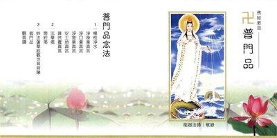 妙蓮華 CG-1403 台語佛經教念-普門品 CD