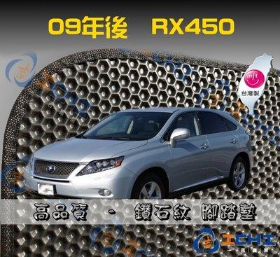 【鑽石紋】09年後 RX450h RX350 腳踏墊 / 台灣製造 工廠直營 rx450h腳踏墊 rx450 海馬 踏墊