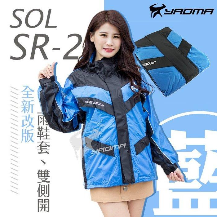 【新版】SOL SR-2 / SR2 兩件式雨衣 紅色 藍色 螢光黃 兩截式 隱藏式雨鞋套 雙側開 耀瑪騎士機車安全帽
