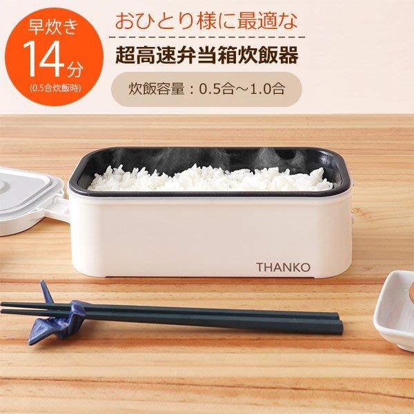 《FOS》日本 THANKO 迷你 電子鍋 便當盒 超快速 煮飯盒 小電鍋 保溫 旅遊 辦公室 團購 送禮  熱銷 新款