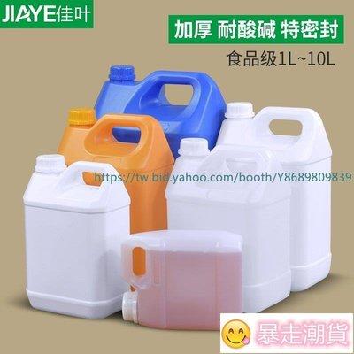 儲水桶 塑料桶 密封桶 塑膠桶 1L/2L/2.5L/3L/4L/5L/6L/10L加厚食品級醬醋酒油壺塑料分裝包裝桶此款小號規格價格