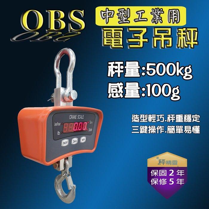 磅秤、電子秤、OBS-500kg電子吊秤、工業吊秤、工廠適用、保固兩年【秤精靈】