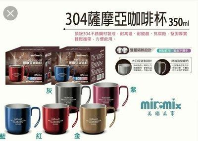 美樂美事Milomix 薩摩亞304不鏽鋼雙層真空斷熱咖啡杯