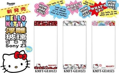 正版 Hello Kitty 9H 浮雕 玻璃保護貼,SONY Z3 專用