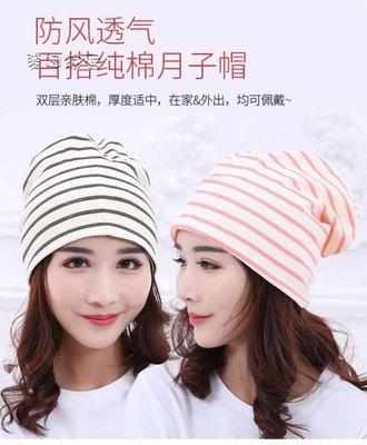 孕婦帽女月子帽坐月子帽春秋款產後時尚孕婦冒秋冬季保暖防風產婦帽子頭巾