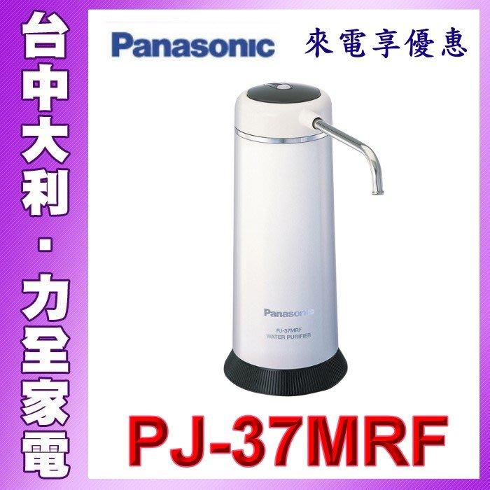 【台中大利】【國際牌Panasonic】桌上型 除菌濾水器【PJ-37MRF】先問貨  安裝另計