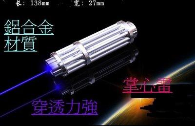 超迷你 藍光雷射筆 標示10000mw ~1.6w可調焦 點火燒紙箱 加特林 激光炮 藍色雷射筆 台南市
