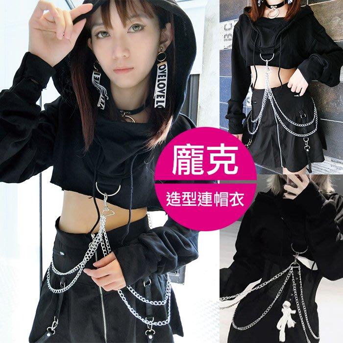 【JS 姊妹時代】【7BOF02】獨家龐克風街頭造型鐵鍊短版抽繩連帽長袖上衣/鍊子可拆