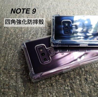 三星 Note9 四角強化 硬底軟邊 透明殼  包邊手機背套 強化保護殼