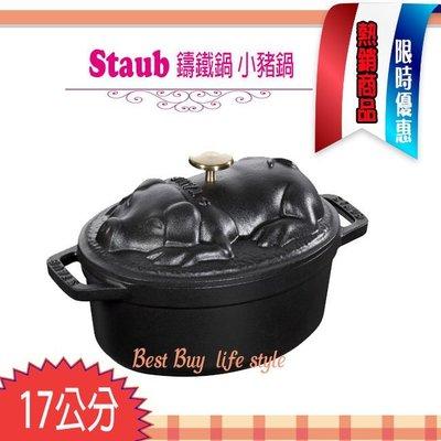 法國 Staub 小豬 鑄鐵鍋  橢圓 琺瑯鍋 燉鍋 可愛小物 特殊造型 (黑色) ~耶誕禮物 尾牙贈品