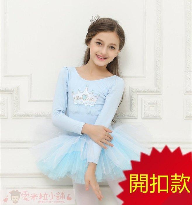 兒童芭蕾舞蹈服 長袖 皇冠芭蕾舞衣 開扣款 ☆愛米粒☆ 1915 藍色 110-160