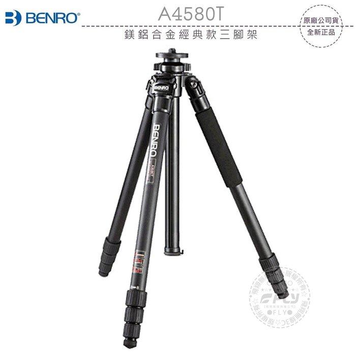 《飛翔無線3C》BENRO 百諾 A4580T 鎂鋁合金經典款三腳架│公司貨│1860mm 單眼相機攝影架