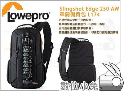 數位小兔【Lowepro Slingshot Edge 250 AW 單肩包 L174】空拍機 攝影包 側背包 單眼